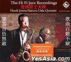 The HiFi Jazz Recordings 发烧爵士天碟