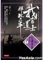 我當道士那些年 III卷七:江湖河海‧謎之卷(上)