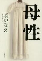 bosei shinchiyou bunko mi 56 1