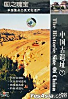 The Historic Site Of China 7 (DVD) (China Version)