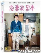A Loving Husband (2016) (DVD) (Taiwan Version)
