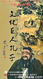 Wen Hua Ju Ren Kong Zi (DVD) (China Version)