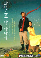 A Man Who Went to Mars (DVD) (Korea Version)