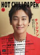 HOT CHILI PAPER Vol.75