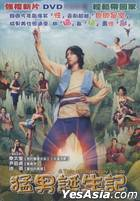 A Tale of Legendary Libido (DVD) (English Subtitled) (Taiwan Version)