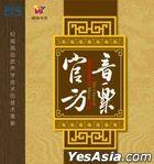 The Classical Music 2 (Blu-spec CD) (China Version)