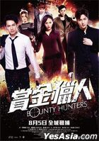 Bounty Hunters (2016) (DVD) (Taiwan Version)
