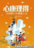 Xin Kang Li De _ _ Yu Qing Shao Nian Gou Tong Xin Fa