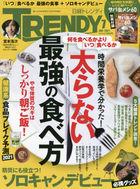 Nikkei Trendy 17101-07 2021