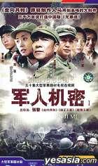 Jun Ren Ji Mi Part I (Ep.1-25) (To Be Continued) (China Version)