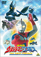Movie: Ultraman Cosmos - The First Contact (DVD) (Japan Version)