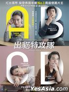 Bad Genius (2017) (DVD) (English Subtitled) (Hong Kong Version)