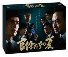 Kanryo Tachi no Natsu DVD Box (DVD) (日本版)