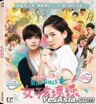 女孩壞壞 (2012) (VCD) (香港版)