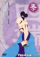 Meng Zi (Vol.4-5) (Hong Kong Version)