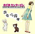 Onara Taisou (SINGLE+DVD)(Japan Version)