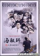 The Posterist: The Art Of Yuen Tai-Yung (DVD) (Hong Kong Version)