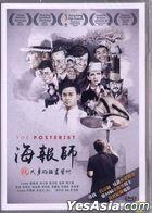 海報師:阮大勇的插畫藝術 (DVD) (香港版)