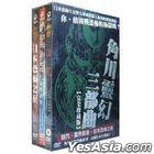 Jiao Chuan Ling Huan San Bu Qu (DVD) (Taiwan Version)