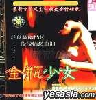 Jin Ping Shao Nu (VCD) (China Version)