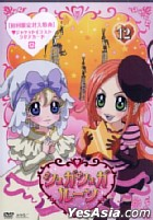 Sugar Sugar Rune Vol.12 (Japan Version)