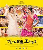Prem Ratan Dhan Payo (Blu-ray) (Japan Version)