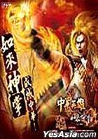 Chinese Hero Online : Ru Lai Shen Zhang (Fo Guang Chu Xian Package)
