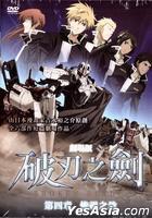 Broken Blade - Theatrical Edition: Chapter 4 - The Land of Heartbreak (DVD) (Hong Kong Version)