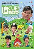 CHOCCUE!SHOUBU DAI 4 KAISEN KITA NO DAICHI NI KABURITSUKU! (Japan Version)