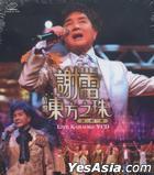 寶島歌王謝雷情繫東方之珠演唱會 (Karaoke 3VCD)