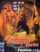 The 36th Chamber of Shaolin (1978) (DVD) (Thailand Version)