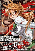 High School Of The Dead (Vol.1)