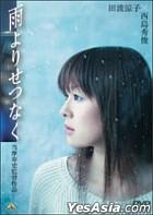 Ame yori setsunaku (日本版)