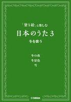 gakufu nurie to tanoshimu nihon no uta 3 fuyu o utau