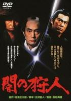 Hunter in the Dark (1979) (DVD) (Japan Version)