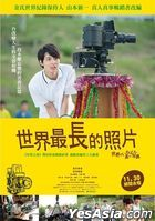 The Longest Photo in The World (2018) (DVD) (Taiwan Version)