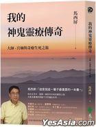 Wo De Shen Gui Ling Liao Chuan Qi : Da Shi , Gong Miao Yu Qi Liao Sheng Si Zhi Lu