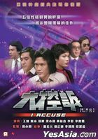 I Accuse (1980) (DVD) (Ep. 14-25) (End) (Digitally Remastered) (ATV Drama) (Hong Kong Version)