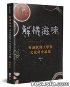 Jie Gou Zi Wei : Xiang Gang Yin Shi Wen Xue Yu Wen Hua Yan Jiu Lun Ji