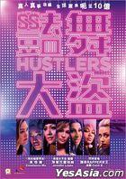 Hustlers (2019) (DVD) (Hong Kong Version)