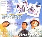 Sunshine Cops (Taiwan Version)