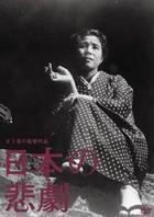 Nihon no Higeki (DVD) (Japan Version)