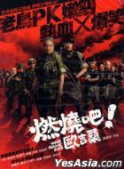 War Game 229 (DVD) (Taiwan Version)