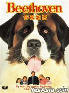Beethoven (1992) (DVD) (Hong Kong Version)