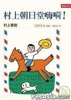 Cun Shang Zhao Ri Tang Hai[ Kou He]?!