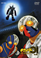 Kikaider 01 The Animation Re Edition (First Half) (DVD) (Japan Version)