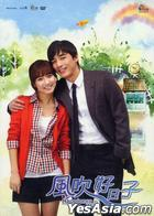 A Good Day For The Wind To Blow (DVD) (Part 3: Ep.116-173) (End) (Multi-audio) (KBS TV Drama) (Taiwan Version)