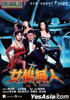 Robotrix (1991) (Blu-ray) (Hong Kong Version)