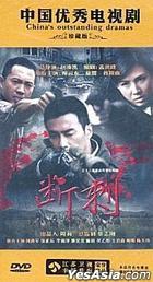 Duan Ci (DVD) (End) (China Version)