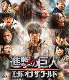 Attack On Titan Part 2: End Of The World (2015) (Blu-ray) (Normal Edition) (Japan Version)
